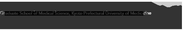 京都府立医科大学 大学院医学研究科 免疫内科学/膠原病・リウマチ・アレルギー科