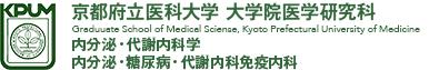 京都府立医科大学 大学院医学研究科 内分泌・代謝内科学 内分泌・糖尿病・代謝内科免疫内科