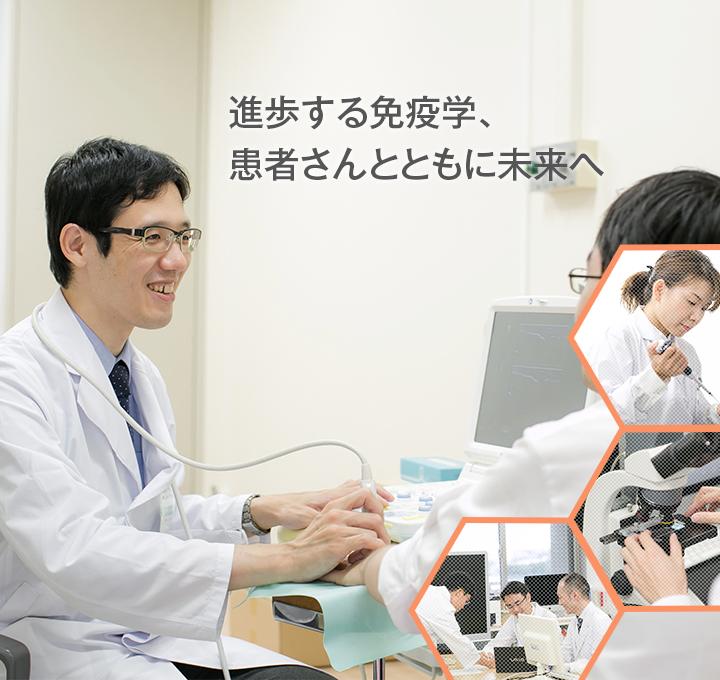 進歩する免疫学、患者さんとともに未来へ