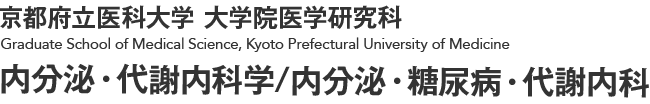 京都府立医科大学 大学院医学研究科 内分泌・代謝内科学/内分泌・糖尿病・代謝内科