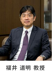 福井 道明 教授