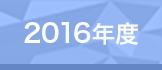 2016年度