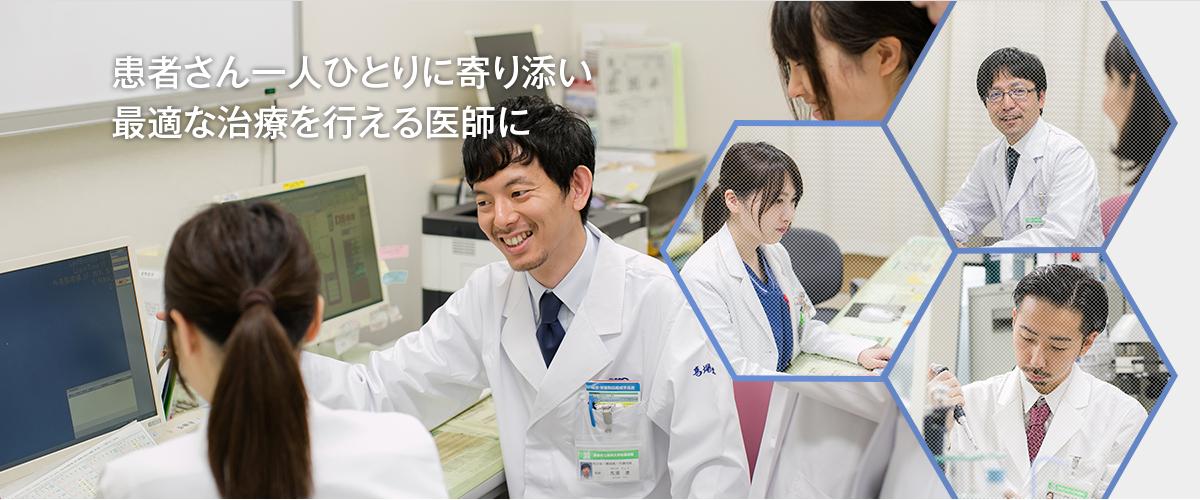 患者さん一人ひとりに寄り添い最適な治療を行える医師に